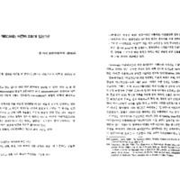 ART-JMPradier-WHER-2012-DocCO.pdf
